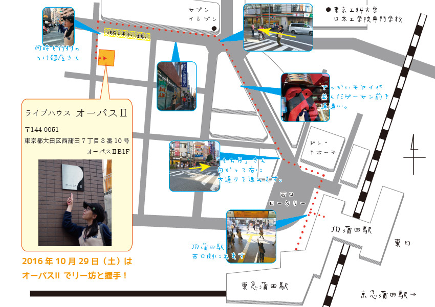蒲田駅から、Opus II へのみちのり